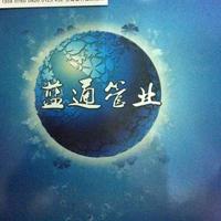 安徽蓝通建材股份有限公司