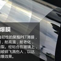 南京防爆膜,南京安全膜,南京玻璃防爆膜,南京防爆膜公司