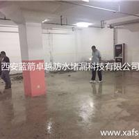 地下室防水堵漏施工方案