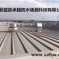 钢结构金属屋面防水维修施工方案
