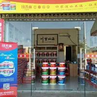 杭州十大知名家装防水涂料厂家纯乳液产品批发报价