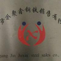 舞钢市金聚鑫钢铁销售有限公司