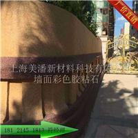 四川粘胶石厂家,攀枝花施工彩色胶粘石透水地坪(包工包料)