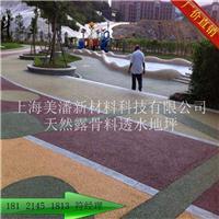 湖北露骨料透水混凝土做法,黄冈公园露骨料施工厂家