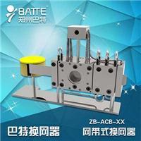 郑州换网器厂家供应自动走网换网器
