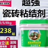 浙江瓷砖粘结剂十大品牌 保合瓷砖粘结剂厂家直销