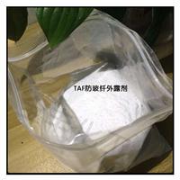 出售进口防玻纤外露剂TAF 尼龙表面光亮流动剂
