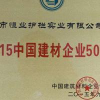 2015中国建材企业500强