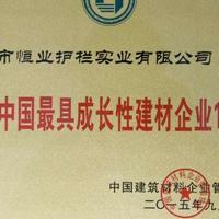 2015中国最具成长性建材企业100强