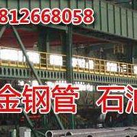烟台鲁宝Q345D无缝管耐低温多少度