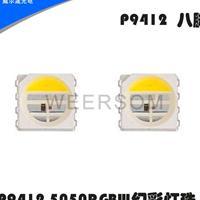 P9412-5050RGBW内置IC幻彩灯珠