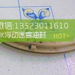 滑动轴承浮动密封圈315*345*26电机维修必备配件