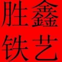北京通州胜鑫铁艺装饰公司