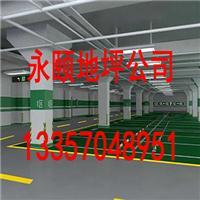衡水地下停车场地坪多少钱一平方/衡水运动场地坪厂家