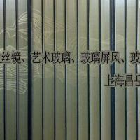 上海昌岳高端玻璃隔断