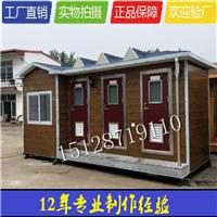 北京旅游景区园林移动卫生间、移动厕所