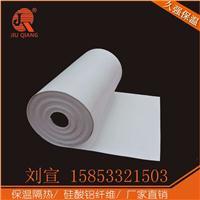 久强生产供应1450℃含锆陶瓷纤维纸