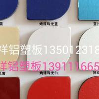 北京吉祥铝塑板,中国吉祥铝塑板