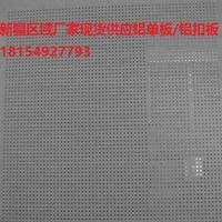 昌吉厂家生产铝单板600*600现货供应厂家直销