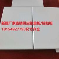 五家渠专业生产铝板U型板采用铝合金材质环保既美观