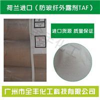 销售防玻纤外露剂TAF 解决PA6加玻纤出现浮纤问题 润滑剂