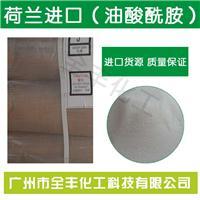 进口油酸酰胺Oleamide塑料开口爽滑剂