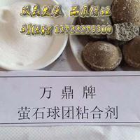 萤石粉球团粘结剂,首选万鼎材料,成本低,易成球厂家