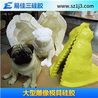 雕像树脂工艺品模具硅胶