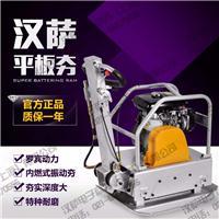 安徽HS-C80T平板夯价格