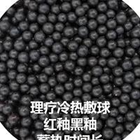 淄博腾翔远红外生物热敷陶瓷珠