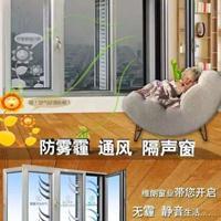 北京专业防雾霾窗推荐-北京维朗门窗防雾霾窗