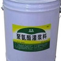 供应聚氨酯灌浆料疏水型 油性聚氨酯灌浆料