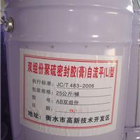 双组份聚硫密封胶性能指标