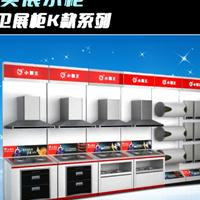 家用厨卫电器展示架,小霸王展示架,全美五金展示厂家制作