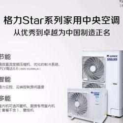 格力空调,大连格力中央空调,格力中央空调