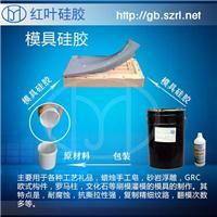 欧式构件液体硅胶 做模具的硅橡胶