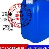供应防指纹药水稀释剂/氟碳溶剂/电子氟化液