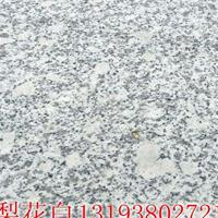 河南梨花白花岗岩 现货毛板|工程规格板 厂家大量供应
