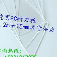 德国拜耳进口透明PC板, 半透明PC厚板, 聚碳酸酯板
