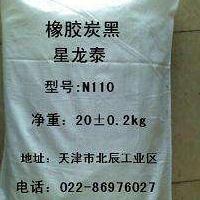 供应橡胶炭黑n110-n990 天津星龙泰橡胶炭黑厂(图)