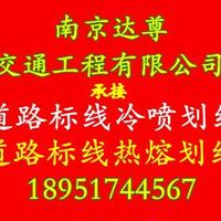 南京道路交通标志和标线国家标准,南京达尊交通工程有限公司