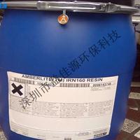 罗门哈斯电站凝结水精处理树脂AMBERLITE IRN160