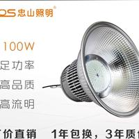 忠山照明高品质100W150W200W工矿灯 工程灯