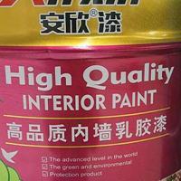 安欣高品质内墙乳胶漆
