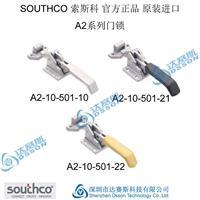 southco索斯科厂家 southco索斯科公司A2/A7上偏心杠杆式门锁