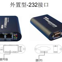 电力系统自动化UPS网络巡检模块