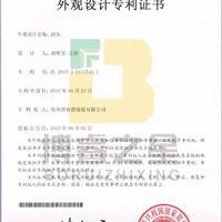 封头-中国发明专利证书