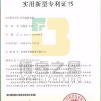 接角连接装置-发明专利证书