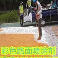 河北彩色沥青路面喷涂剂打造美丽新路面