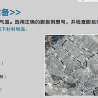 北京新益世纪冬季静态无声爆破剂厂家/价格采购